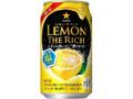 サッポロ レモン・ザ・リッチ 濃い味塩レモン 缶350ml