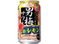 サッポロ 男梅サワー 追いレモン 缶350ml