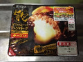 伊藤ハム 旨包ボリュームリッチハンバーグチーズ入り(自家製デミグラスソース) 220g