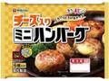 伊藤ハム チーズ入りミニハンバーグ 袋6個