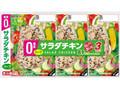 伊藤ハム 糖質0サラダチキン ハーブ 61g×3