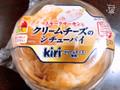 伊藤ハム スモークサーモンとクリームチーズのシチューパイ