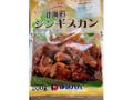 伊藤ハム 北海道ジンギスカン 袋200g×3