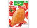 伊藤ハム サラダチキン トマト パック120g