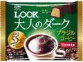 不二家 ルック 大人のダーク ブラジルコーヒー 袋38g