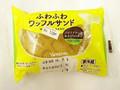 ヤマザキ ふわふわワッフルサンド バナナクリーム&ホイップカスタード 袋1個
