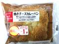 ヤマザキ ベストセレクション 焼きチーズカレーパン 袋1個