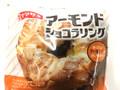 ヤマザキ アーモンド ショコラリング 袋1個