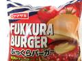 ヤマザキ ふっくらバーガー 完熟トマト風味ソース&マヨネーズ 袋1個