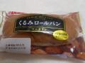 ヤマザキ くるみロールパンマーガリン 袋1個