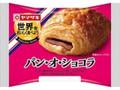 ヤマザキ パン・オ・ショコラ 袋1個