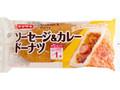 ヤマザキ ソーセージ&カレードーナツ 袋1個