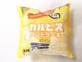 ヤマザキ カルピスサンドケーキ パイン 袋1個