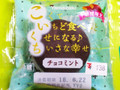 ヤマザキ 濃いくちケーキ 濃いくちケーキ チョコミント 袋1個