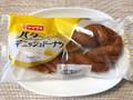 ヤマザキ バターデニッシュドーナツ 袋1個