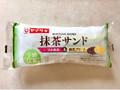 ヤマザキ 抹茶サンド つぶあん&練乳クリーム 袋1個