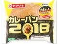 ヤマザキ カレーパン2018 袋1個