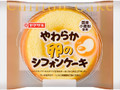 ヤマザキ やわらか卵のシフォンケーキ 袋1個