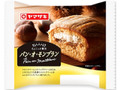 ヤマザキ パン・オ・モンブラン 袋1個