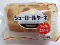 ヤマザキ シューロールケーキ アップルカスタード 袋4枚