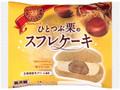 ヤマザキ PREMIUM SWEETS ひとつぶ栗のスフレケーキ 北海道産生クリーム使用 袋1個