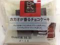 ヤマザキ 日々カフェ カカオが香るチョコケーキ 袋2個
