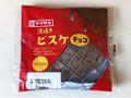 ヤマザキ 薄焼きビスケチョコ 袋1個