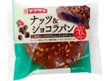 ヤマザキ ナッツ&ショコラパン 袋1個
