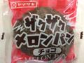 ヤマザキ ザクザクメロンパン チョコ 袋1個