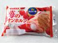 ヤマザキ 苺のサンホルン 袋1個