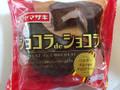 ヤマザキ ショコラdeショコラ 袋1個
