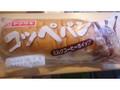 ヤマザキ コッペパン ミルクコーヒーホイップ 袋1個