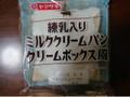 ヤマザキ 練乳入りミルククリームパンクリームボックス風 袋1個