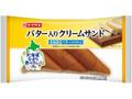 ヤマザキ バター入りクリームサンド 北海道産バター入りクリーム 袋1個