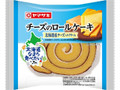 ヤマザキ チーズのロールケーキ 北海道産チーズ入りクリーム 袋1個