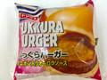 ヤマザキ ふっくらバーガー オニオン入りオーロラソース 袋1個