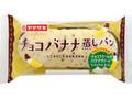 ヤマザキ チョコバナナ蒸しパン チョコクリーム&バナナクリーム 袋1個