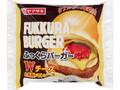 ヤマザキ ふっくらバーガー Wチーズ&完熟トマトソース 袋1個
