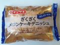 ヤマザキ ざくざくメロンケーキデニッシュ 袋1個