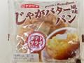 ヤマザキ じゃがバター風味パン 袋1個