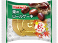 ヤマザキ 栗のロールケーキ 袋1個