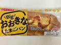 ヤマザキ おおきなたまごパン 袋1個