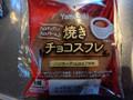 ヤマザキ 焼きチョコスフレ 袋1個