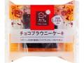 ヤマザキ 日々カフェ チョコブラウニーケーキ 袋1個
