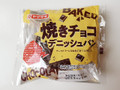 ヤマザキ 焼きチョコデニッシュパン 袋1個