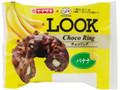 ヤマザキ LOOK チョコリング バナナ 袋1個