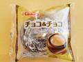 ヤマザキ チョコ&チョコ 袋1個