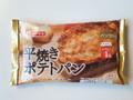 ヤマザキ 平焼きポテトパン 袋1個