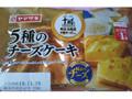 ヤマザキ 5種のチーズケーキ 袋1個