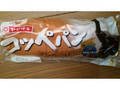 ヤマザキ コッペパン 生チョコレート&ホイップ